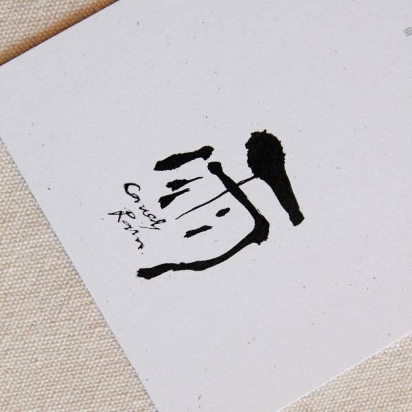 【6五3】書法明信片 - 雨 653,6五3,書法,設計,明信片,雨,雨天,下雨