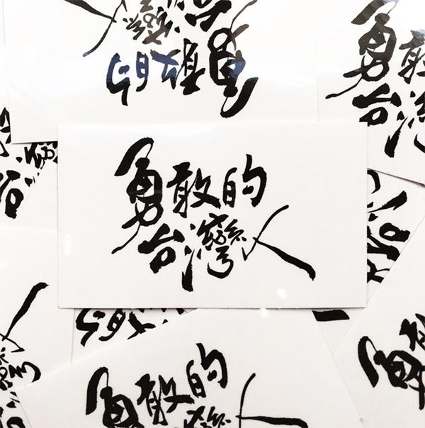 【6五3】貼紙-勇敢的台灣人10入 653,勇敢的台灣人,貼紙,傳統,台灣,臺灣