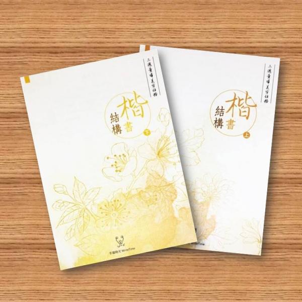 【葉曄初學者方案】SKB原子筆 +楷書字帖(造型安排1&2) +皮爾卡登ishare初學鋼筆