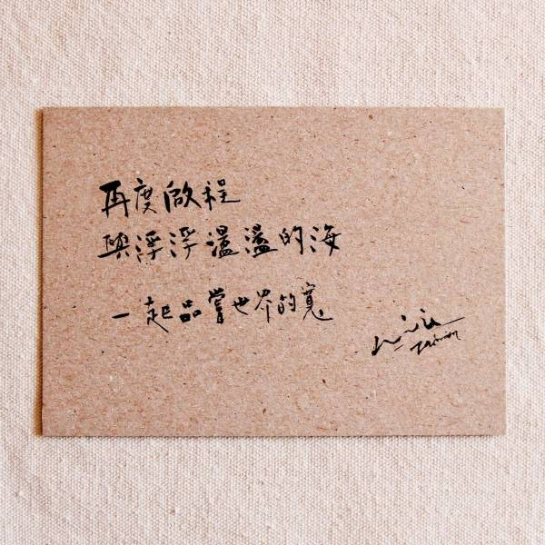 【6五3】書法明信片-再度啟程 6五3,書法設計,明信片,旅行,正能量