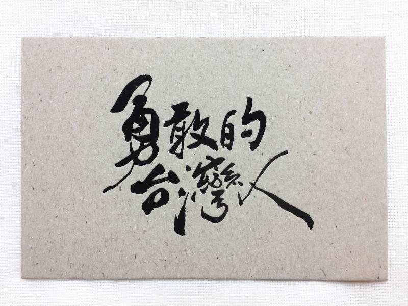 【6五3】明信片-勇敢的台灣人 653,6五3,勇敢,台灣,台灣人