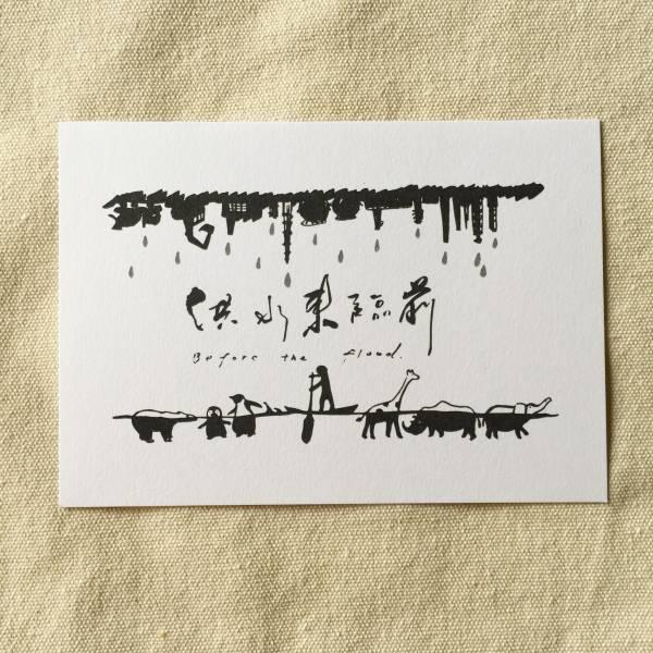 【6五3】書法明信片 - 洪水來臨前 653,6五3,書法,設計,明信片,洪水