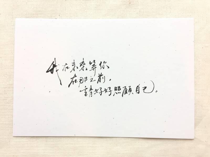 【6五3】明信片-好好照顧自己 653,6五3,照顧,未來
