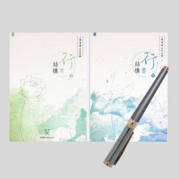 【葉曄字帖】行書結構2本+鋼筆