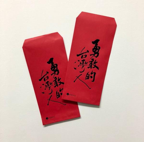 【6五3】紅包袋-勇敢的台灣人 653,6五3,勇敢的台灣人,紅包袋,書法
