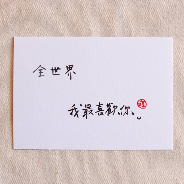 【6五3】書法明信片-全世界我最喜歡妳 653,6五3,書法,明信片,設計書法,最喜歡妳,告白