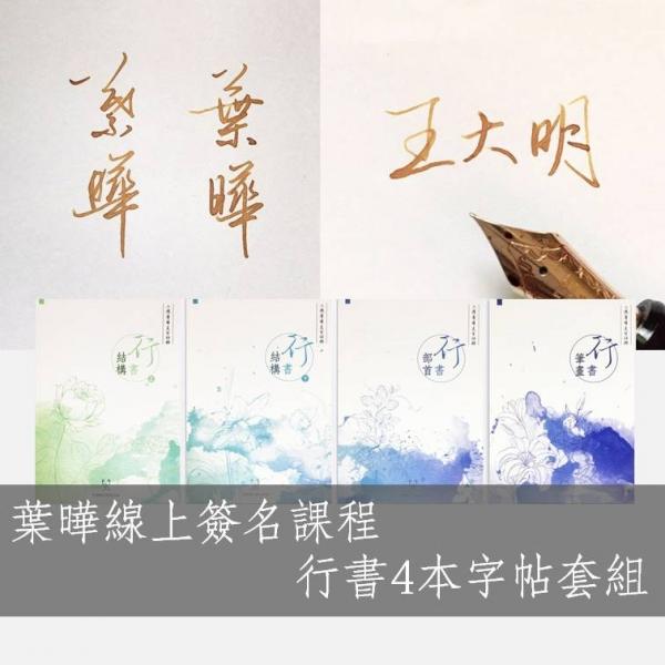 葉曄行書字帖4本+線上簽名課程 葉曄,行書,字帖,簽名,線上課程