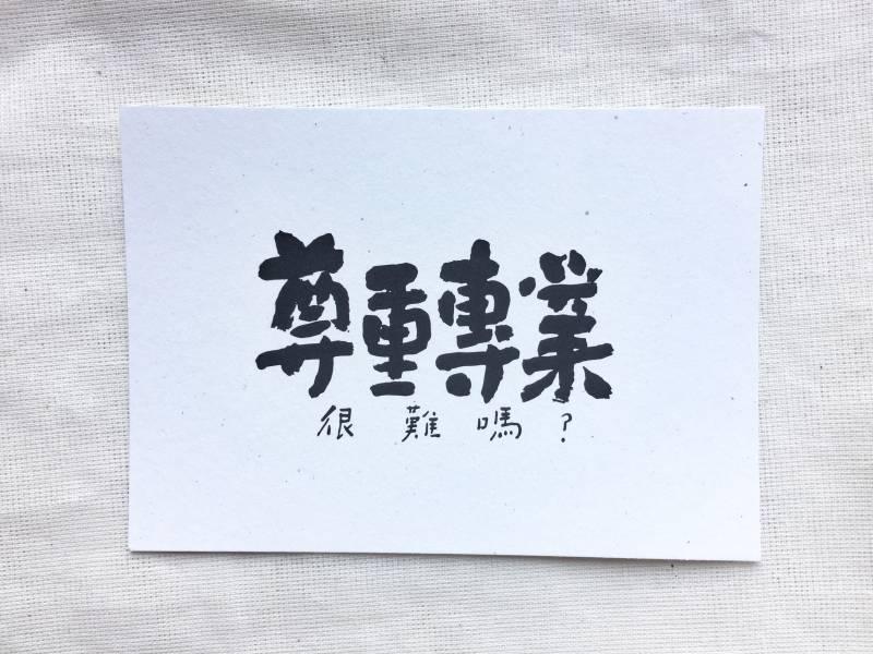 【6五3】書法明信片-尊重專業 653,6五3,尊重,專業