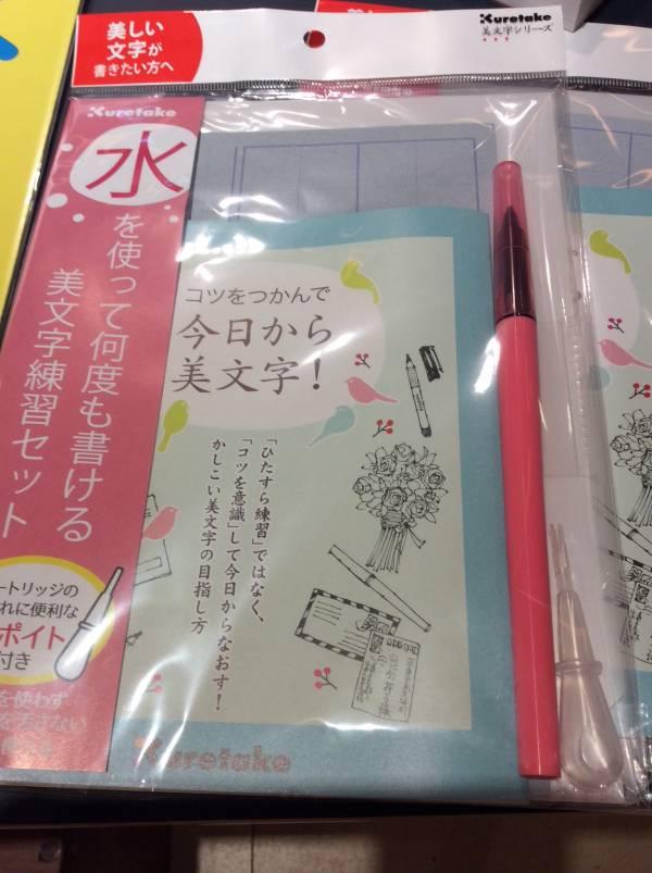 【能藝】攜帶型水寫紙