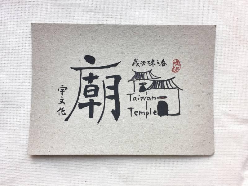 【6五3】明信片- 廟 653,6五3,廟,祭祀,文化,拜拜