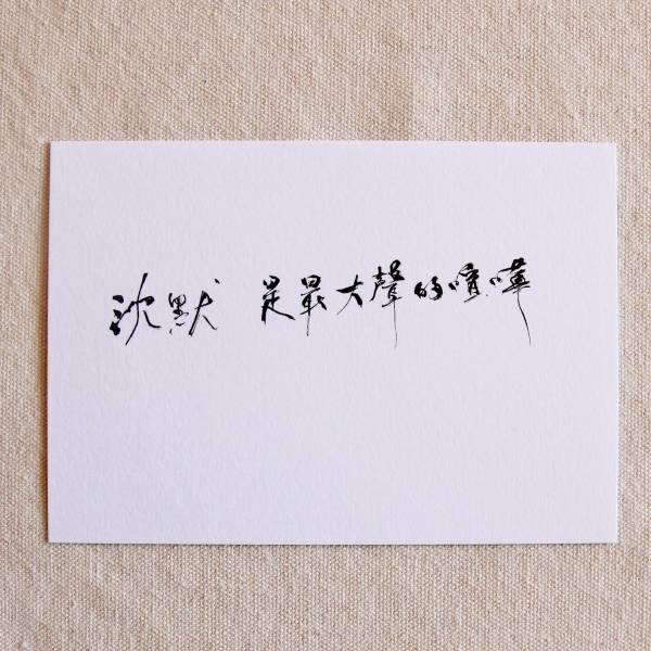 【6五3】明信片-沉默 是最大聲的喧嘩 653,6五3,沉默,是最大聲的喧嘩