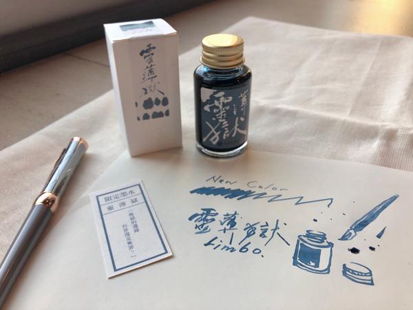 藍濃道具屋-靈薄獄30ml 鋼筆,墨水,鋼筆墨水,藍濃道具屋,靈薄獄