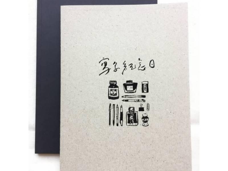 【6五3】空白筆記本組 寫字紀念日