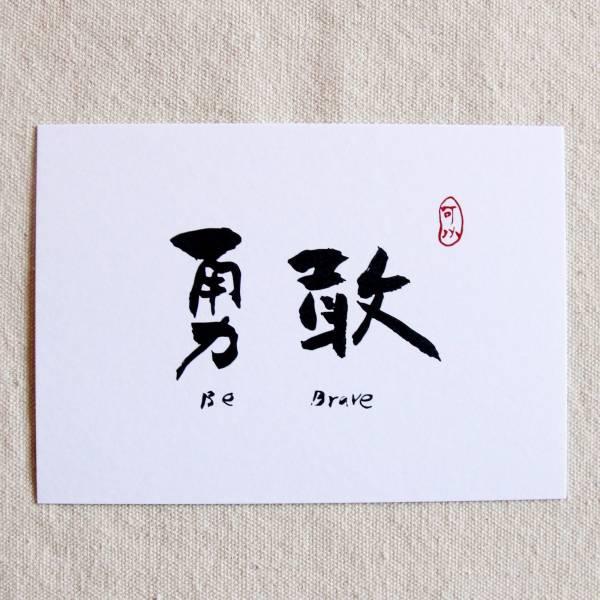 【6五3】書法明信片-勇敢 653,6五3,書法,明信片,設計書法