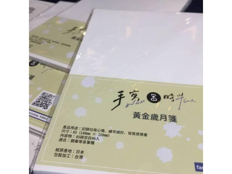 A5黃金歲月箴 鋼筆,紙,金澤紙,日本