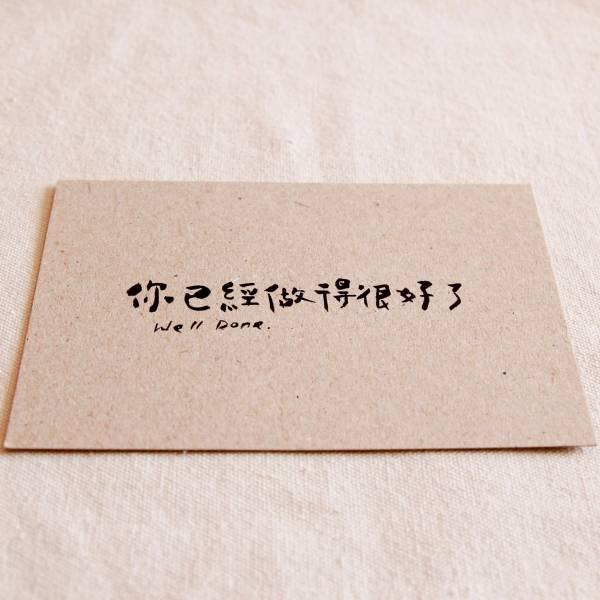【6五3】書法明信片-Well done!! 6五3,書法,設計,well done,你很棒,已經很好了,安慰,明信片,放鬆,心靈