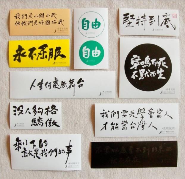 【6五3】言論自由名言 防水貼紙 10款入