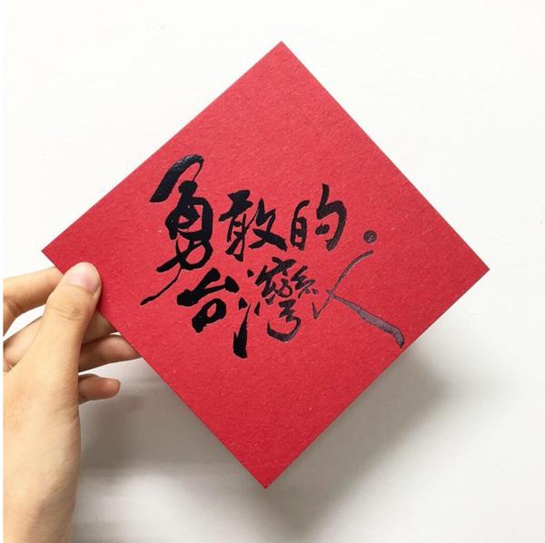 【6五3】春聯-勇敢的台灣人 653,6五3,勇敢的台灣人,春聯,書法