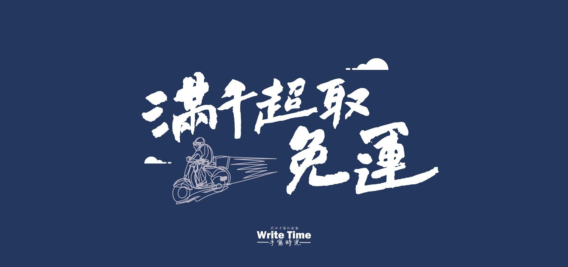 Write Time手寫時光 葉曄,夜夜寫字,SKB,原子筆,鋼筆,金曲獎,寫字達人,硬筆字,用平價筆寫出一手美字,簽名,手寫美行,葉曄書,葉曄字體,楊耕