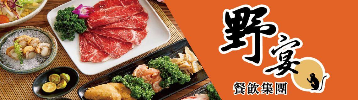 野宴燒肉集團