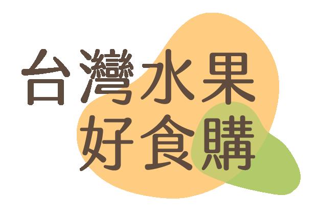 台灣水果好食購