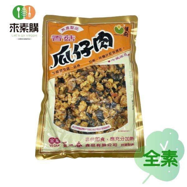 【蓮廚】瓜仔肉(600克/3公斤)全素 蓮廚,瓜仔肉,素肉,素食,來素購,素易購,素菜