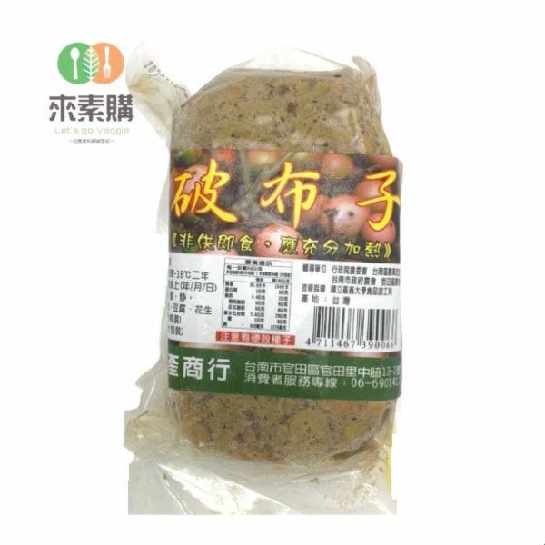 【佳味】古釀破布子丸(600克/包)全素 素食,來素購,素易購,破布子,樹子