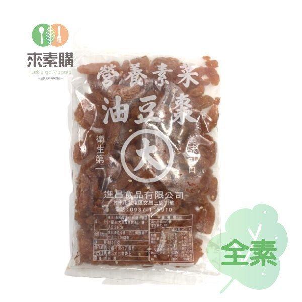 【進昌】油豆棗(180克/包)全素 油豆棗,豆棗,素食,來素購,素易購,素菜