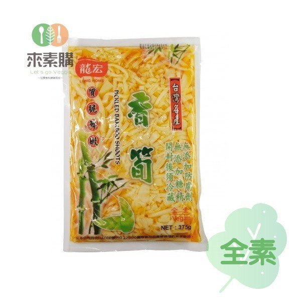 【龍宏】香筍(375克/包)全素 香筍,筍,龍宏,素食,來素購,素易購,素菜