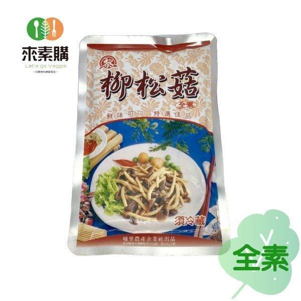 【埔里黎】柳松菇(300克/包)全素 柳松菇,素食,來素購,素易購,素菜,素食網購
