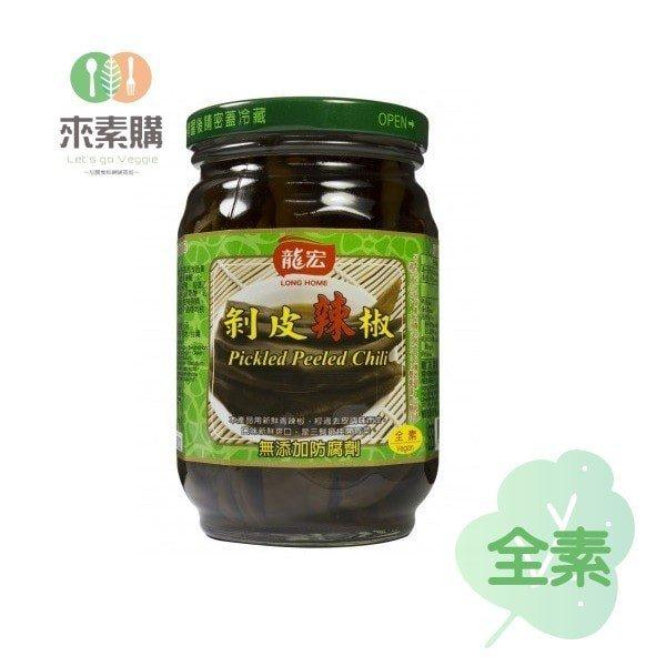【龍宏】剝皮辣椒(420克/瓶)全素 剝皮辣椒,辣椒,龍宏,素食,來素購,素易購,素菜