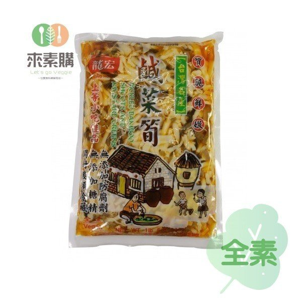【龍宏】鹹菜筍(375克/包)全素 鹹菜筍,鹹菜,龍宏,素食,來素購,素易購,素菜
