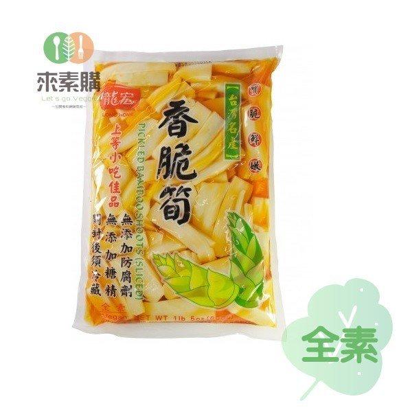 【龍宏】香脆筍(375克/包)全素 香脆筍,筍,龍宏,素食,來素購,素易購,素菜