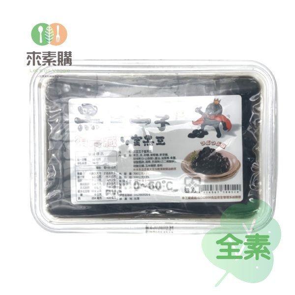 【榮祺】蜜黑豆(700克/包)全素 蜜黑豆,黑豆,素食,來素購,素易購,素菜