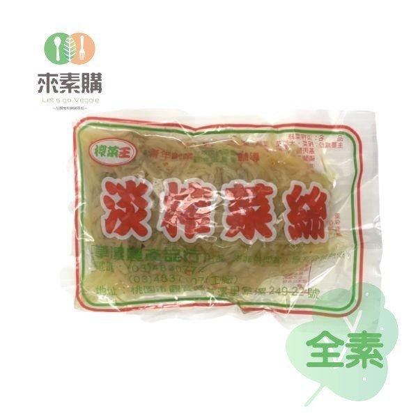 【榨菜王】淡榨菜絲(250克/包)全素 淡榨菜絲,榨菜,素食,來素購,素易購,素菜