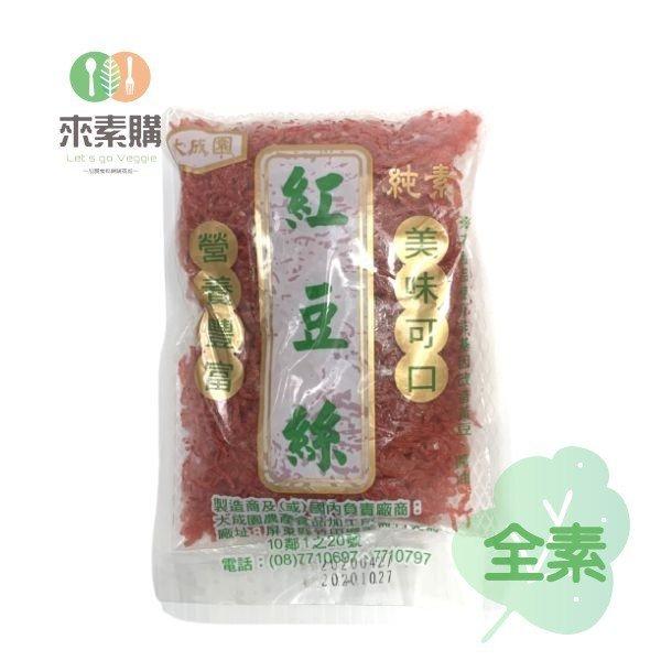 【大成園】紅豆絲(200克/包)全素 紅豆絲,素食,來素購,素易購,素菜