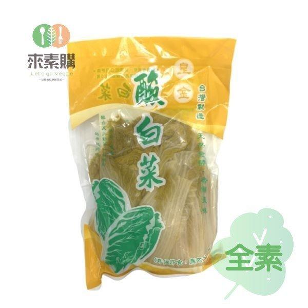 【家樂】酸白菜(600克/包)全素 酸白菜,素食,來素購,素易購,素菜