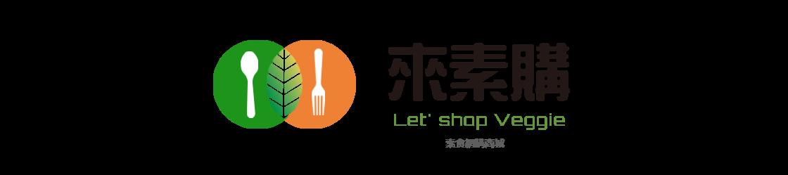 來素購 素食網購商城 7-11/全家 常溫低溫24小時店取 宅配到府