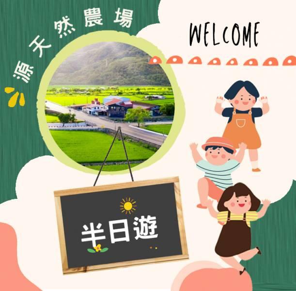 【源天然】農遊體驗_半日遊 源天然 農遊體驗 體驗營 米體驗 農場