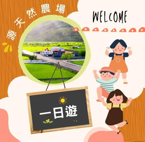 【源天然】農遊體驗_一日遊 源天然 農遊體驗 體驗營 米體驗 農場