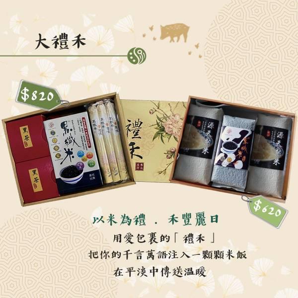 【源天然禮盒】大禮禾  源天然 黑纖米 紫米 池上 台東 白米 伴手禮 農特產