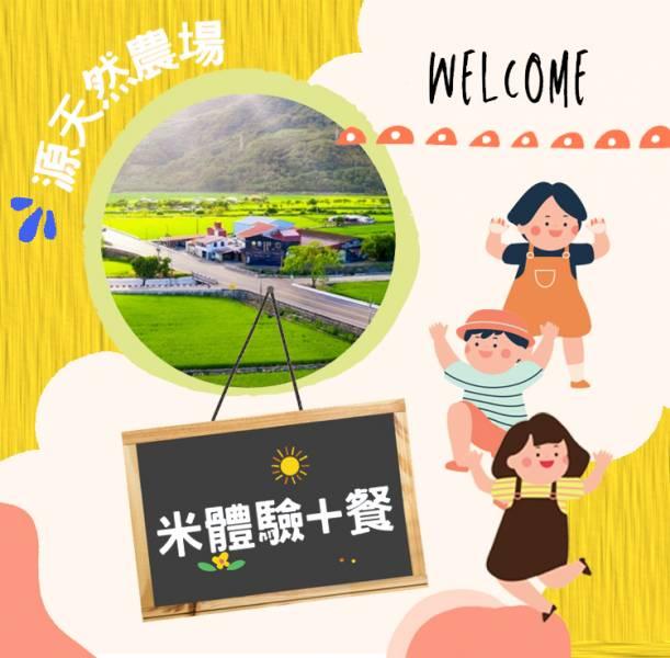 【源天然】農遊體驗_輕旅行(米體驗+餐) 源天然 農遊體驗 體驗營 米體驗 農場