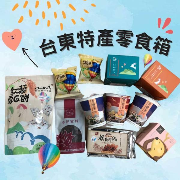【一站購足】台東名店伴手綜合箱 台東特產 餅乾 零食 乾糧 農產品
