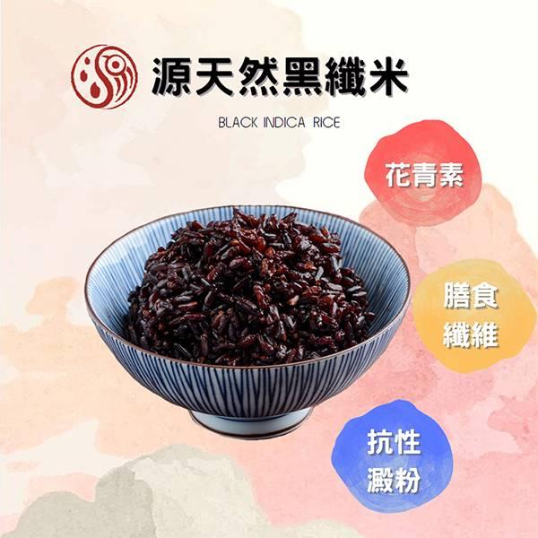 【源天然】黑纖米™500G裝-自然農法/檢驗合格/獨家米種 黑纖米 源天然  台東池上 紫米 伴手禮 農特產