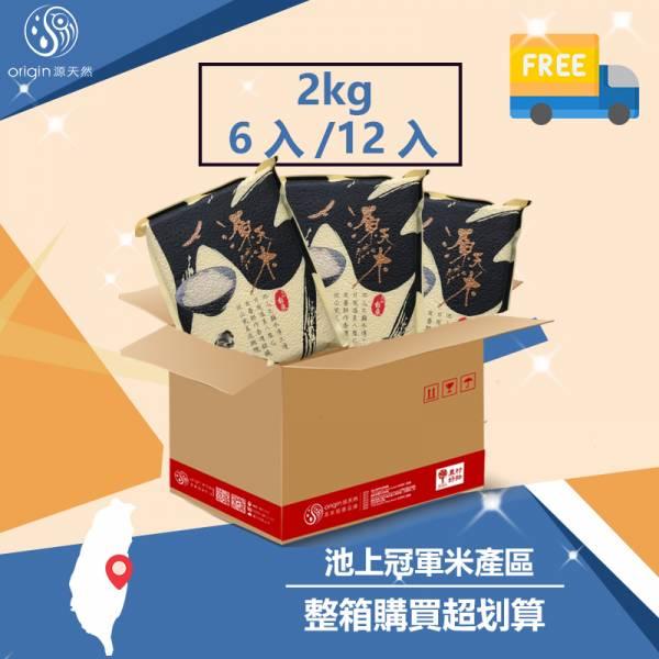 【源天然】箱購免運-2KG裝(6入/12入) 白米 壽司米 彩纖米 胚芽糙米 台東池上 源天然 伴手禮 農產品