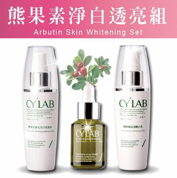 CYLAB 熊果素淨白透亮組 熊果素,淨白,精華液,化妝水,水嫩,乳液,蝴蝶蘭,改善暗沉,美白,光澤,保養