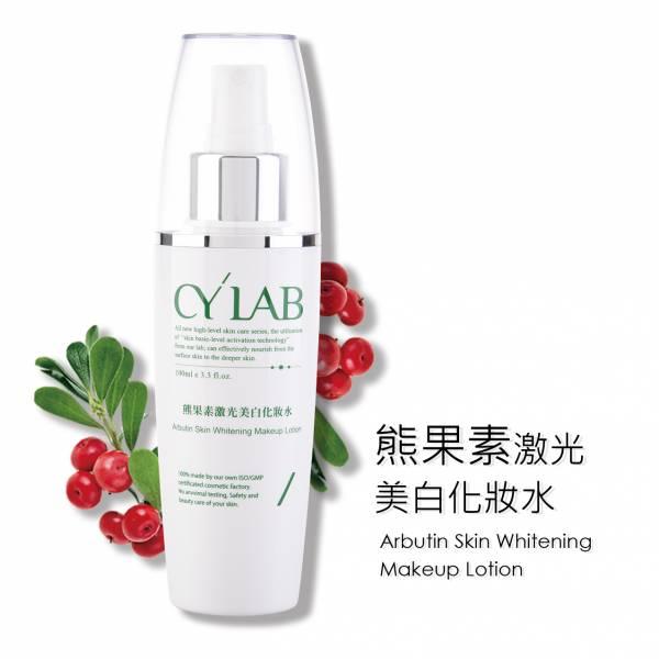 CYLAB 熊果素激光美白化妝水 100ml 熊果素,淡斑,水嫩,淨透,亮白,舒緩,調理,潤澤,彈性,淨白,精華液,保濕,補水