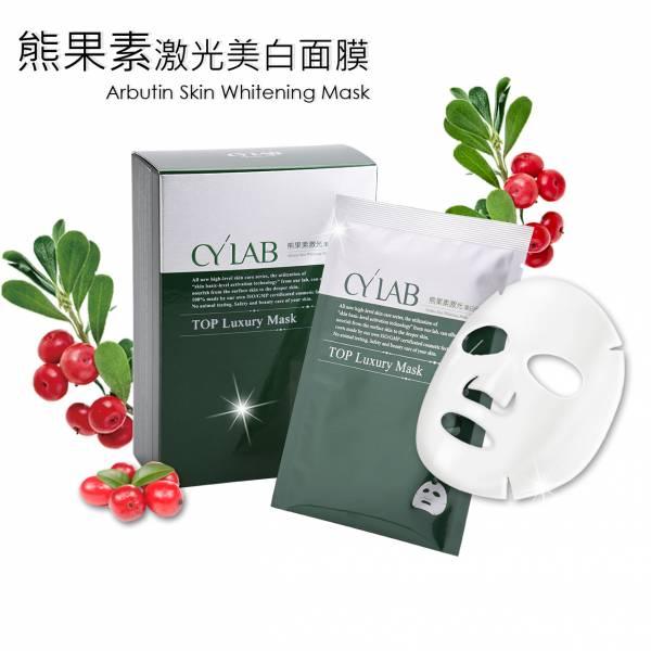 CYLAB 熊果素激光美白面膜 10片入 熊果素,美白,淡斑,緊緻,舒緩,保濕,水嫩彈性,阻斷黑色素,延緩老化,改善暗沉,光澤