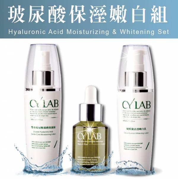CYLAB 玻尿酸保濕嫩白組 保濕,嫩白,玻尿酸,蝴蝶蘭,精華液,化妝水,乳液,清爽,撫紋,水嫩,彈力,鎖水,補水,保水
