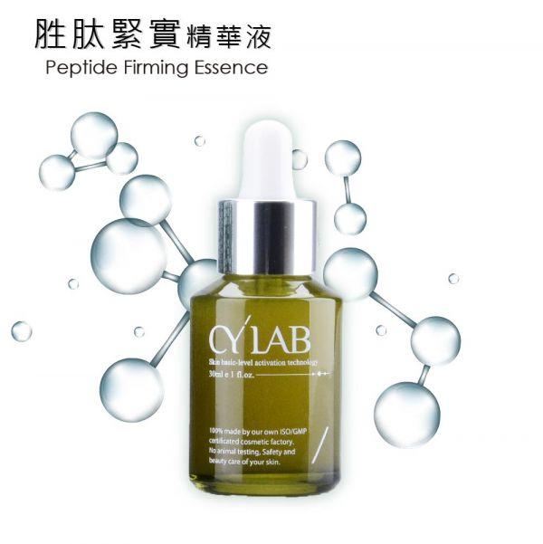 CYLAB 胜肽緊實精華液 30ml 胜肽,六胜肽,縮小毛孔,撫平肌膚細紋,滋潤,緊實,彈力,精華液,修護,保濕